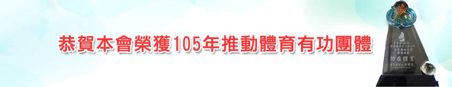 恭賀本會榮獲105年推動體育有功團體