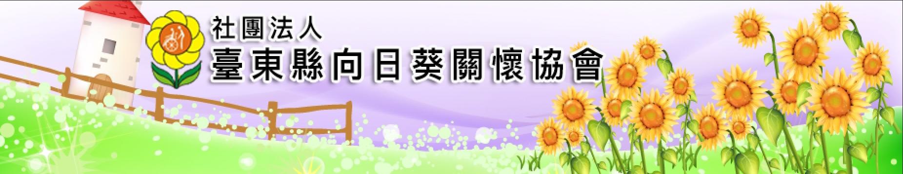 社團法人台東縣向日葵關懷協會上方形象圖