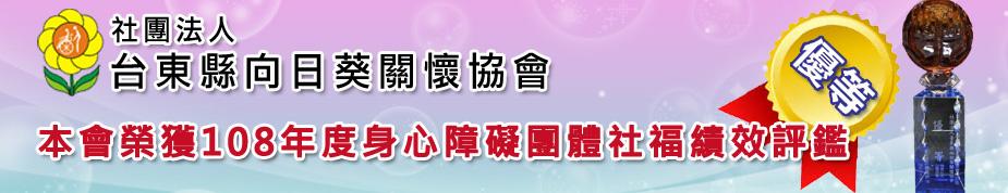 108年度身心障礙團體社福績效評鑑.jpg
